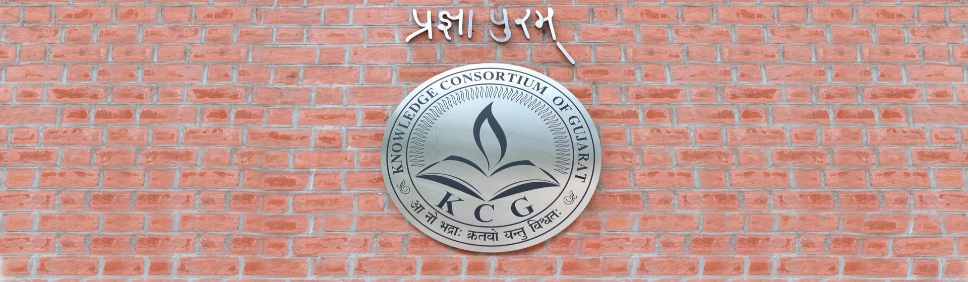 નોલેજ કન્સોર્ટિયમ ઓફ ગુજરાત લોગો